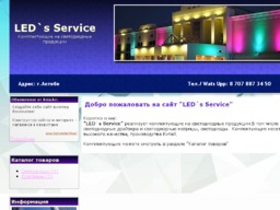 LED Service
